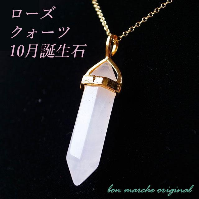 【20%OFF】天然石 ローズクォーツ ネックレス(10月誕生石)