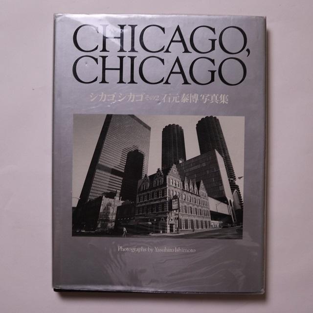 シカゴ、シカゴその2 石元泰博写真集 / 石元泰博