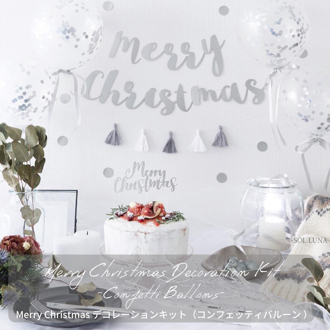 【期間限定】クリスマスデコレーションキット(コンフェッティバルーン ) クリスマス 飾り オーナメント
