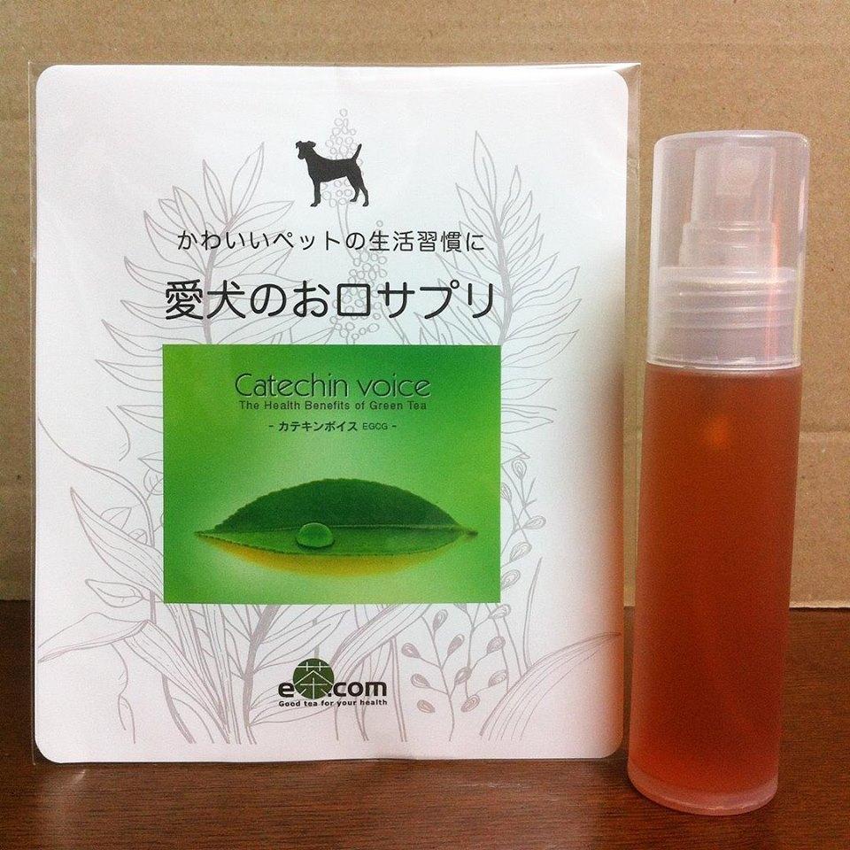 愛犬のお口サプリ「カテキンボイス」スプレーボトルセット