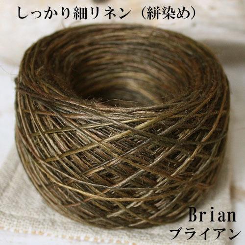 しっかり細リネン20g(約40m) Brian(ブライアン)