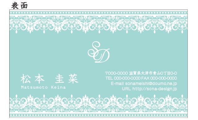 両面名刺・プリンセスなレース ミントブルー 100枚