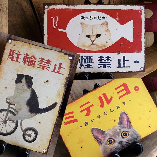 (100-3) 日本製 むかしのネコ看板 ポストカード レトロ ハガキ とことこサーカス 文具 【レターパックライト可】