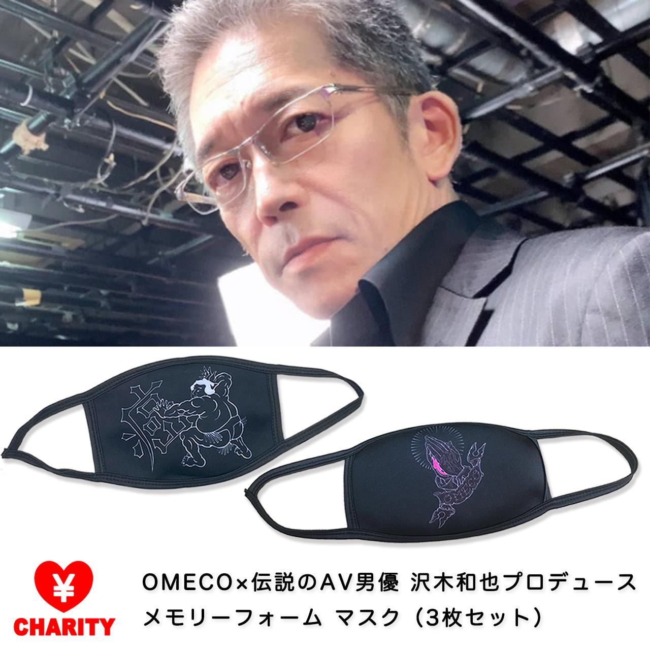 OMECO AV男優 沢木和也プロデュース メモリーフォーム マスク 3枚セット[クリックポスト配送・送料無料]
