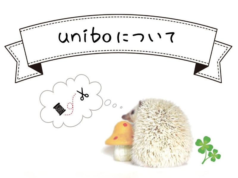 uniboについて