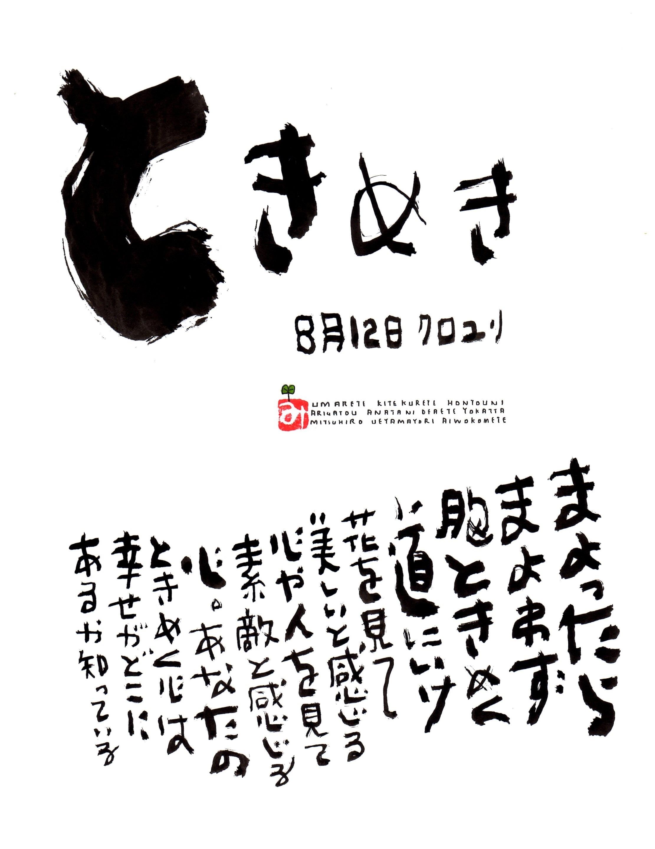8月12日 誕生日ポストカード【ときめき】Palpitation