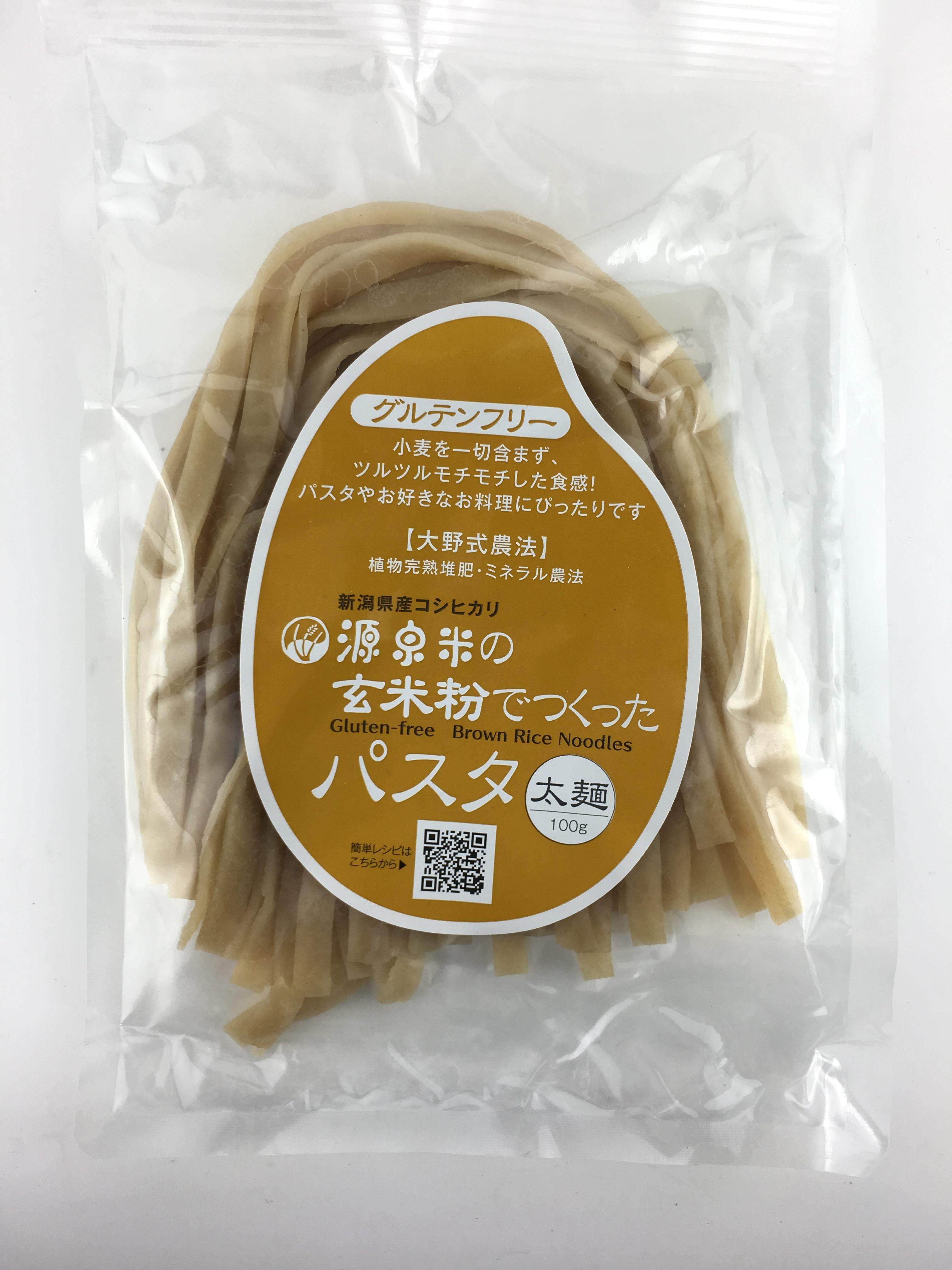 源泉米の玄米粉で作ったパスタ 太麺