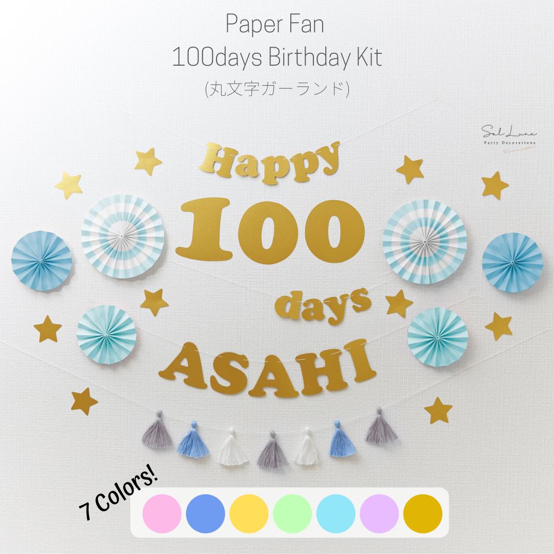 【全7カラー】ペーパーファン 100日お祝い用バースデーキット(丸文字ガーランド) 誕生日 ガーランド 飾り付け