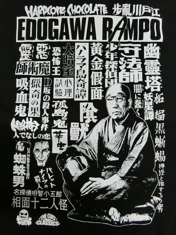 江戸川乱歩(貼雑ブラック) / ハードコアチョコレート