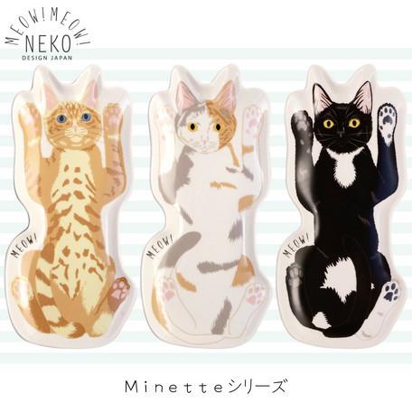 猫皿(ミャウミャウNEKO長皿)全3種類