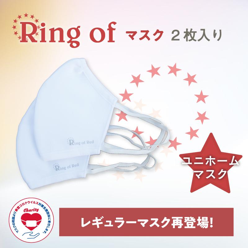 【レギュラー】Ring of マスク 2枚入り