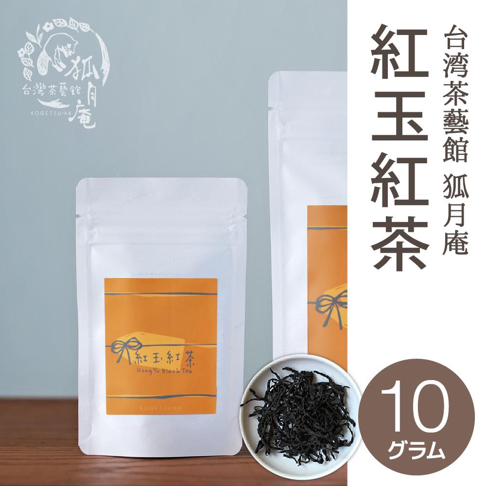 紅玉紅茶/茶葉・10g