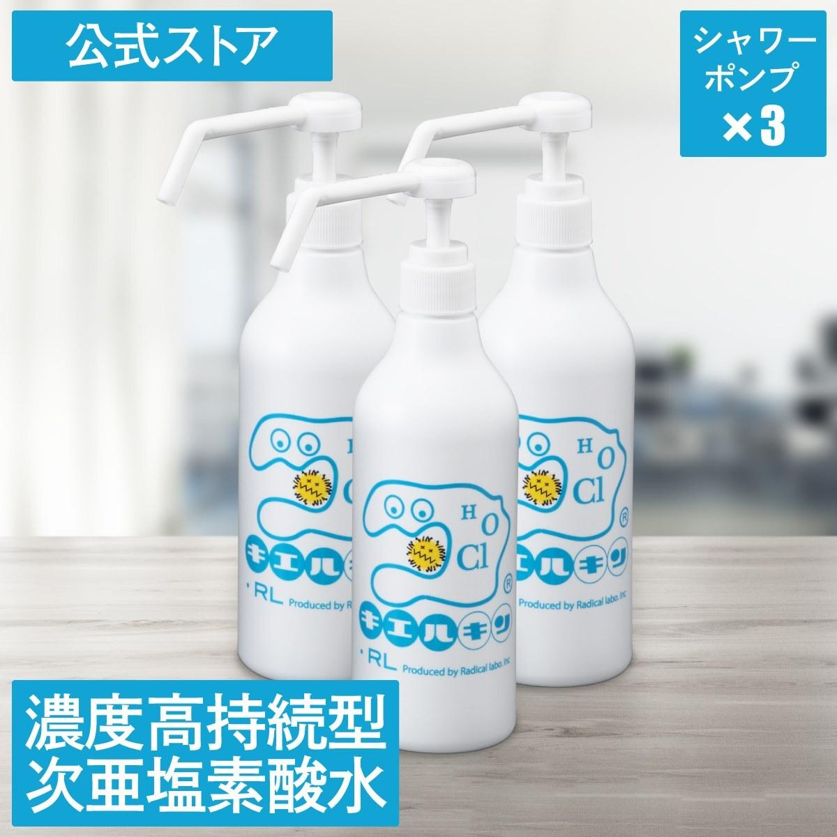 【即日発送】キエルキン500mlシャワーボトル3本セット 次亜塩素酸水溶液(強力除菌・消臭)【送料無料】