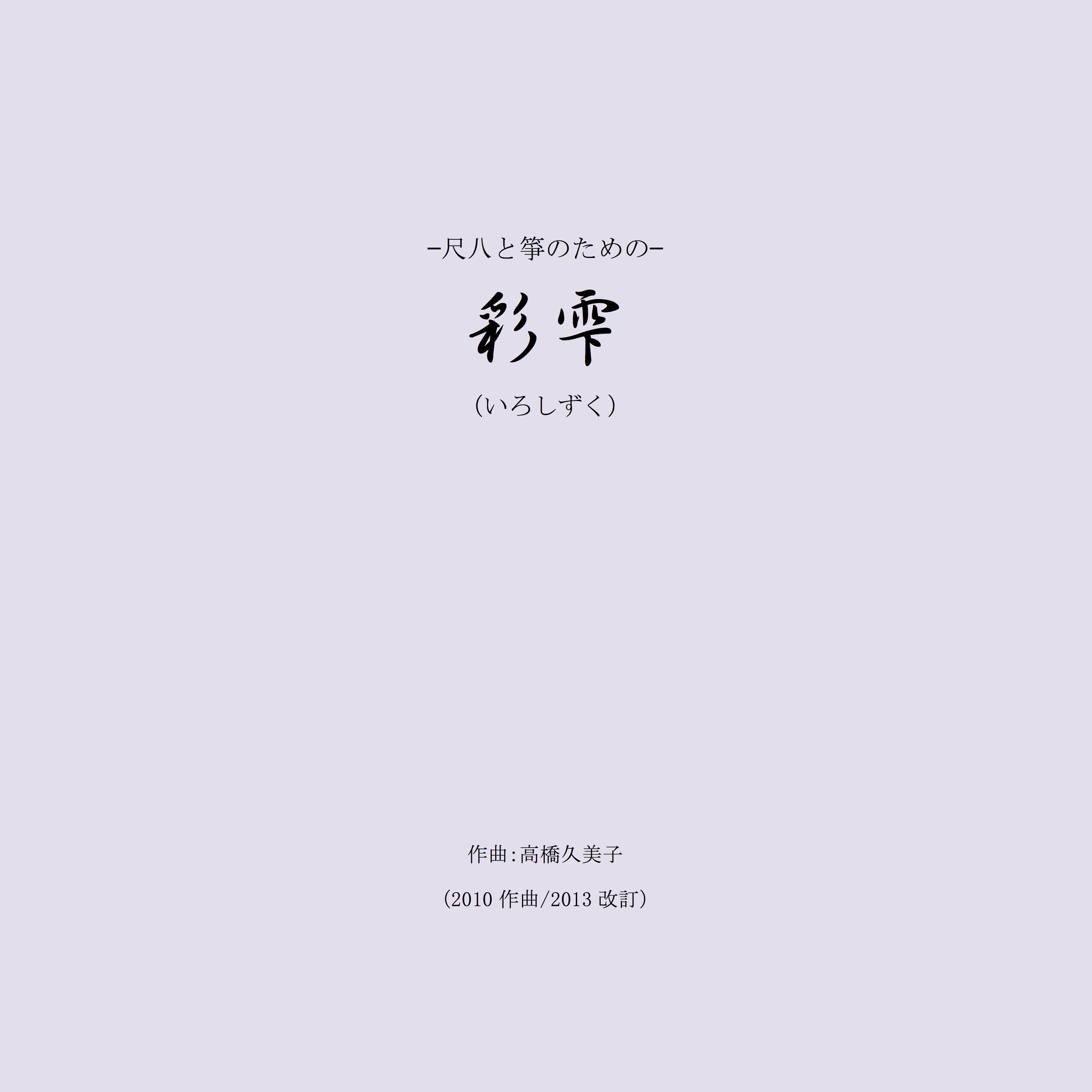 【楽譜】尺八と箏のための─彩雫(五線譜)A4判
