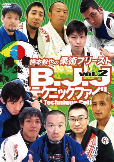 橋本欽也の柔術プリースト B.J.Jテクニックファイル vol.2|ブラジリアン柔術教則DVD