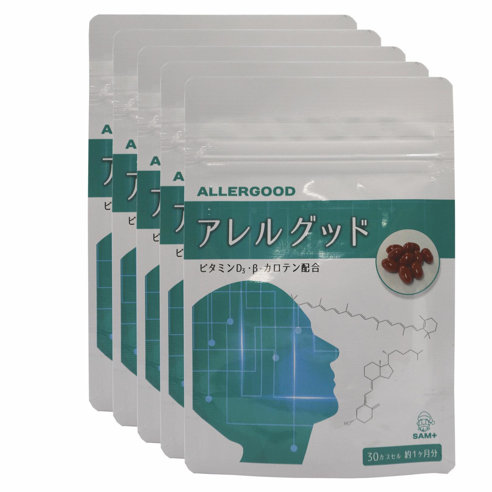【40%OFF お得な 10個セット】送料無料!高濃度ビタミンD3サプリ☆アレルグッド