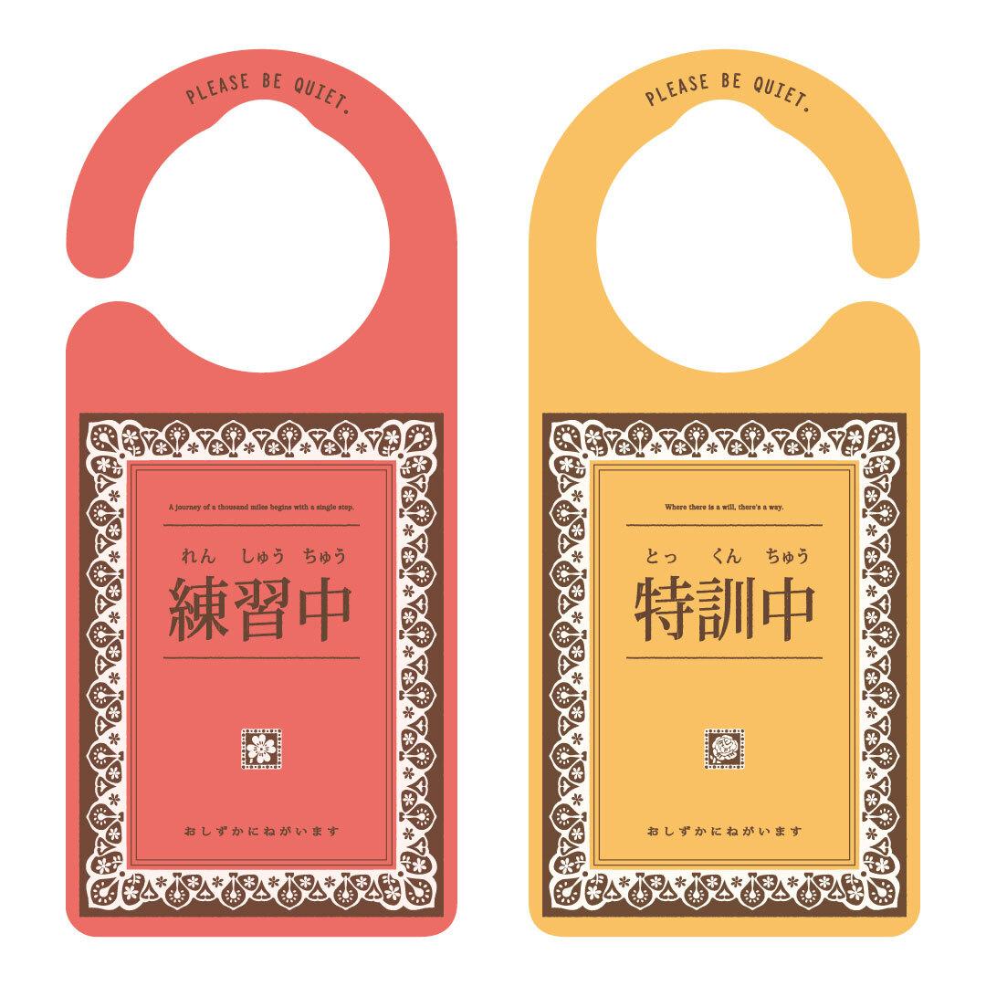 【新形状】バイエル風 練習中/特訓中[1199] 【全国送料無料】 ドアノブ ドアプレート メッセージプレート