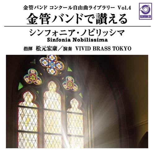 金管バンドで讃える『シンフォニア・ノビリッシマ』 〈金管バンドコンクール自由曲ライブラリー Vol.4〉(WKCD-0061)