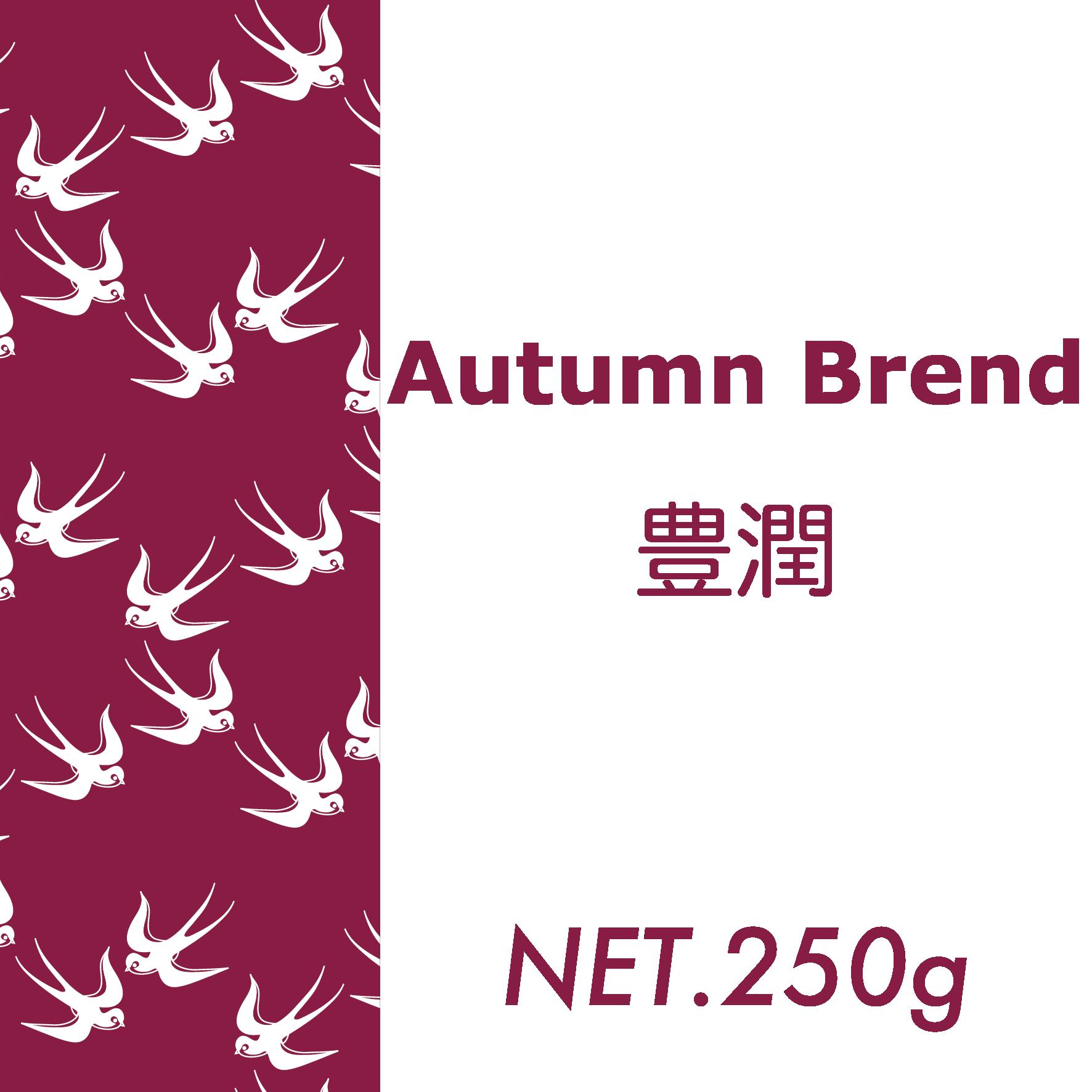 250g 豊潤/秋季限定