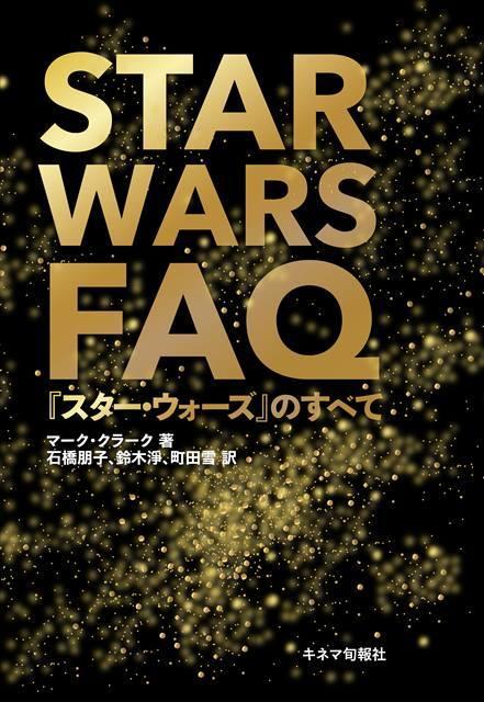 STAR WARS FAQ 『スター・ウォーズ』のすべて