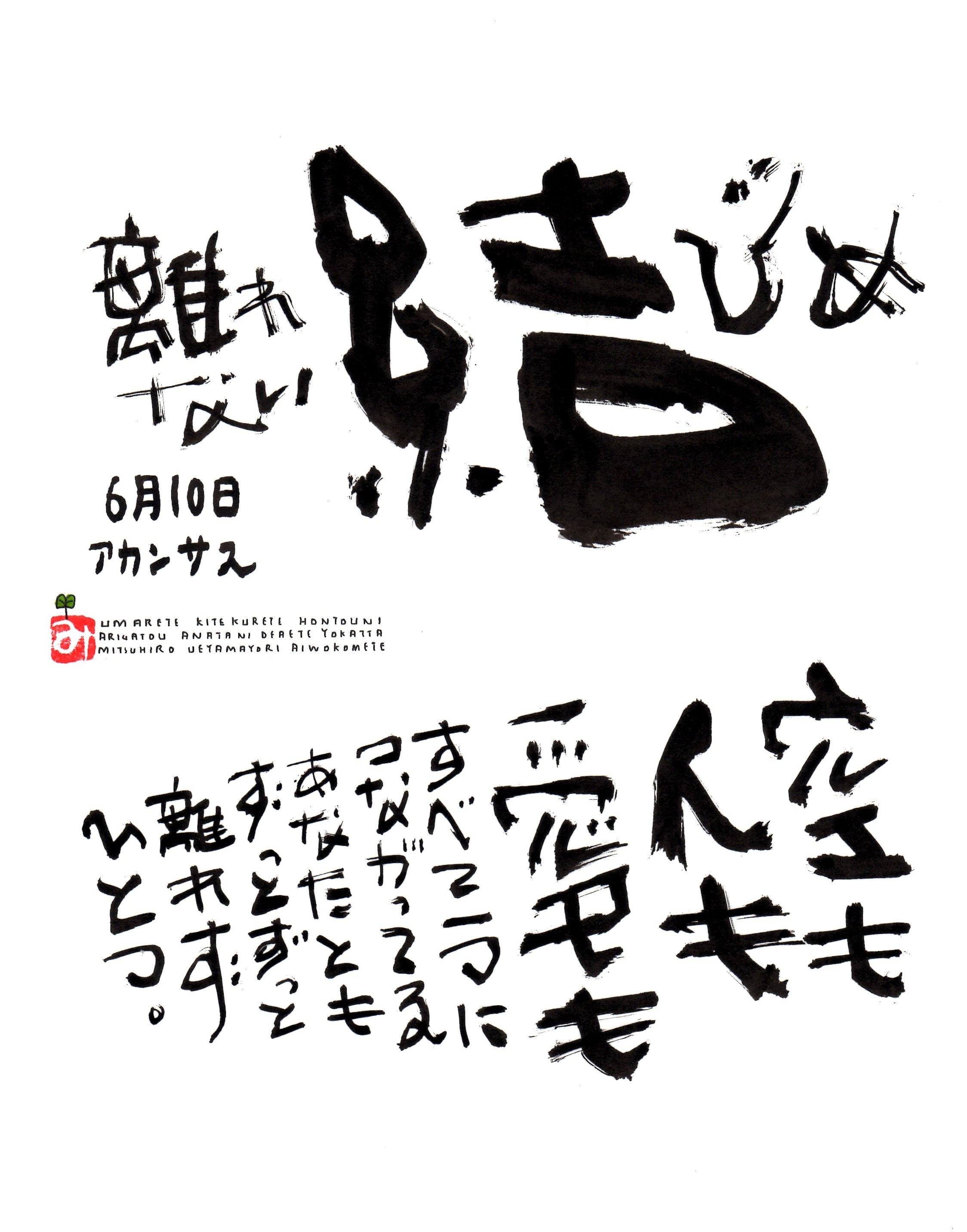 6月10日 誕生日ポストカード【離れない結びめ】An inseparable knot