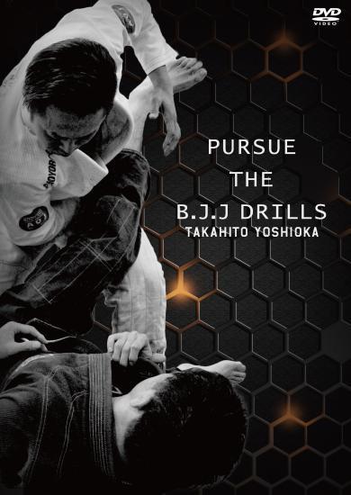 吉岡崇人 パース・ザ・BJJドリル|ブラジリアン柔術教則DVD