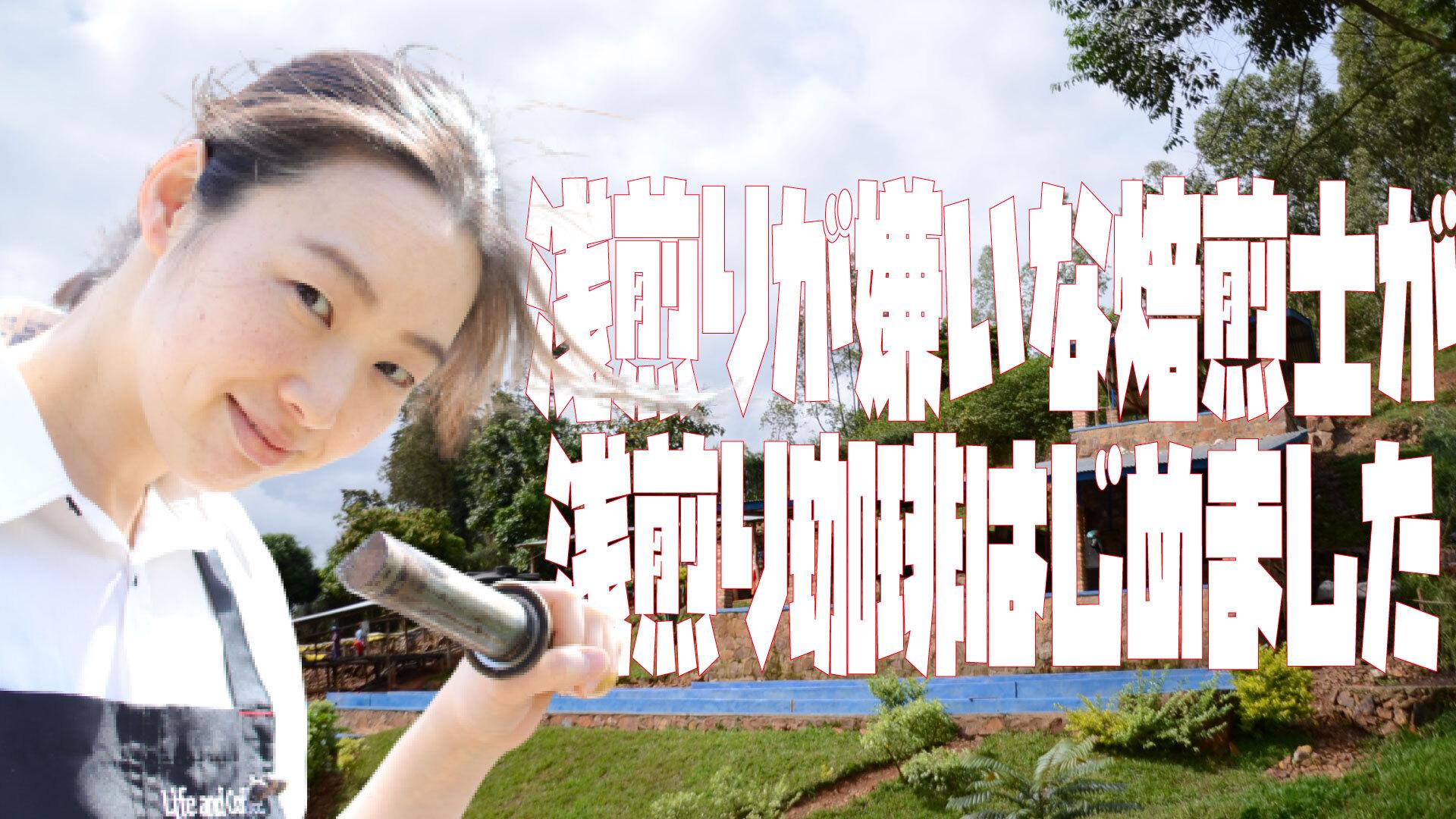 はじまりのルワンダ【5月1週目焙煎7日以降発送分】