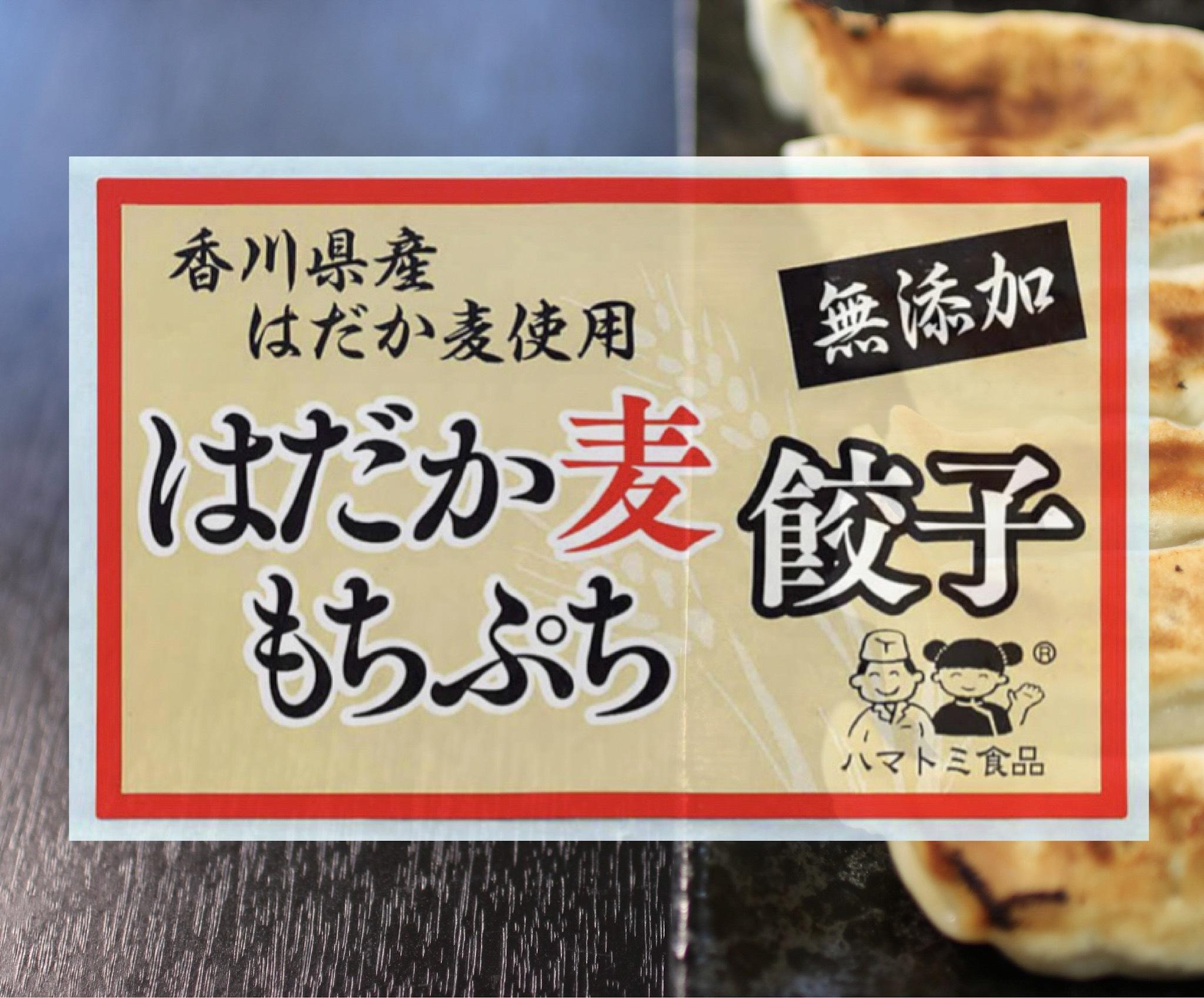もちぷちムギ餃子