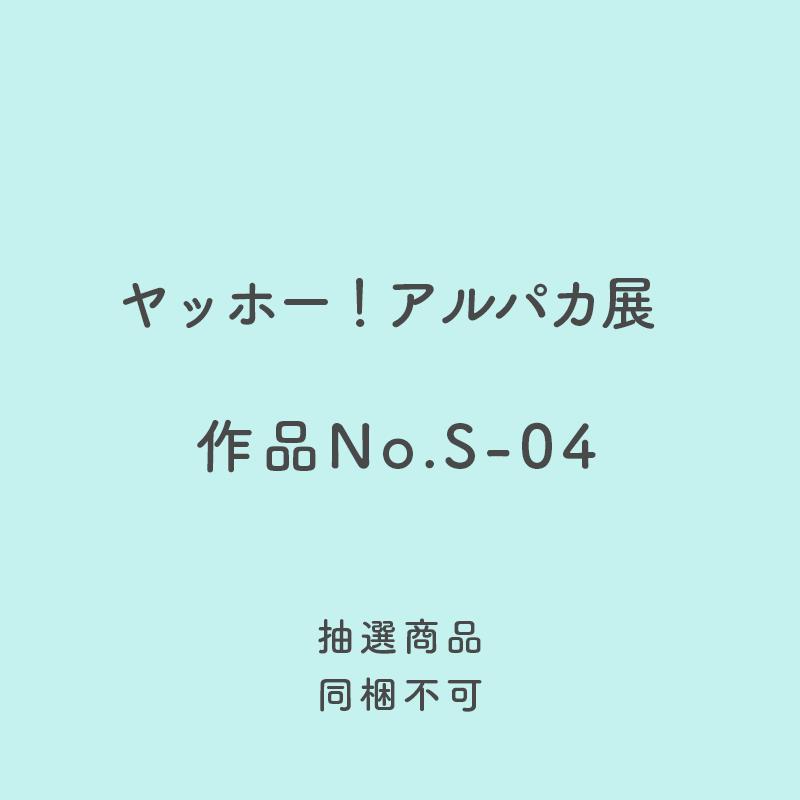 ヤッホー!アルパカ展作品No.S-04にっこりアルパカ