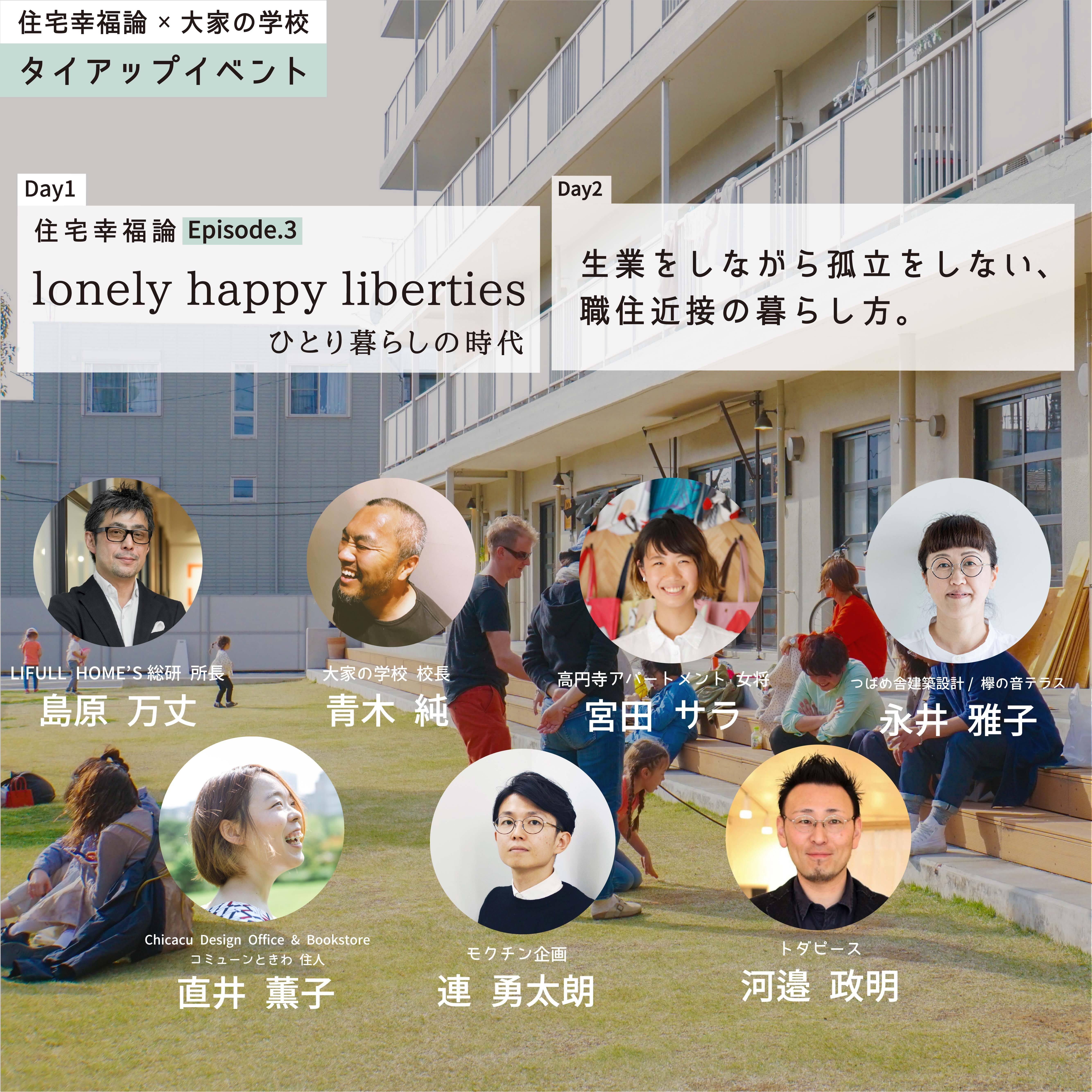 『住宅幸福論 Episode3 lonely happy liberties ひとり暮らしの時代』発表記念イベント