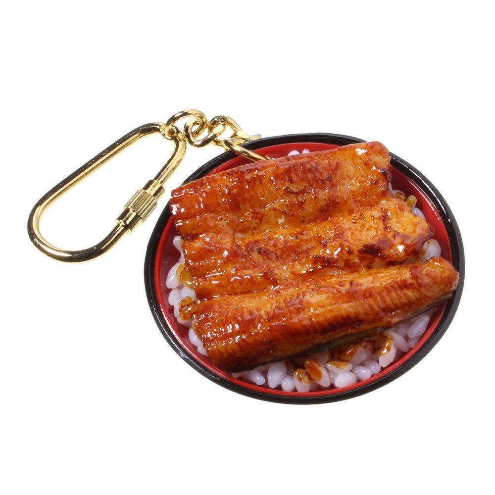 [0214]食品サンプル屋さんのキーホルダー(うな丼)