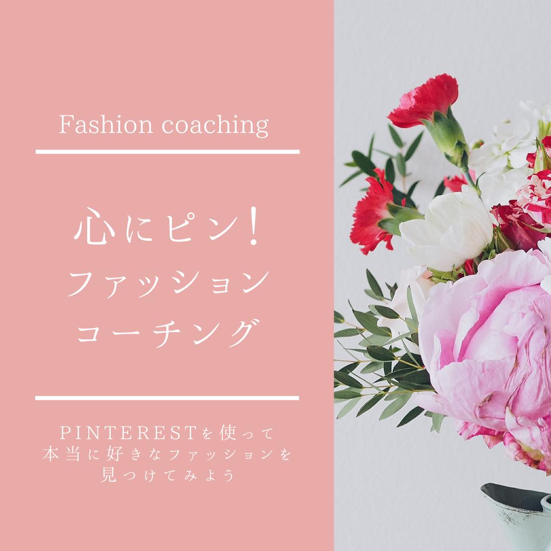 Pinterestでファッションコーチング