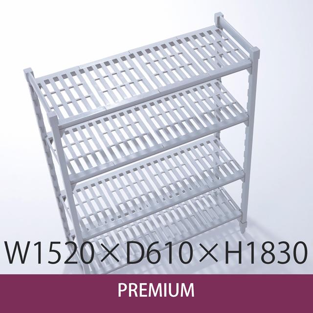 カムシェルビング プレミアムシリーズ W1520×D610×H1830