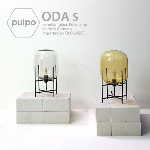 テーブルランプ イタリア ヴェネチアンガラス ODA  Sサイズ テーブルランプ DI-CLASSE 全2色