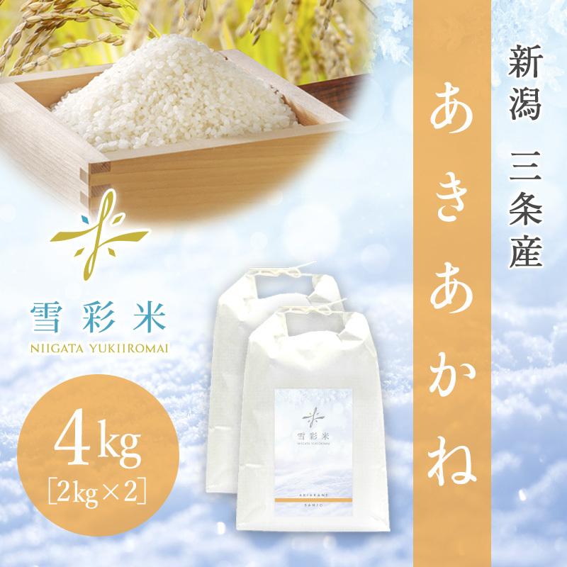 【雪彩米】三条産 新米 令和2年産 あきあかね 4kg