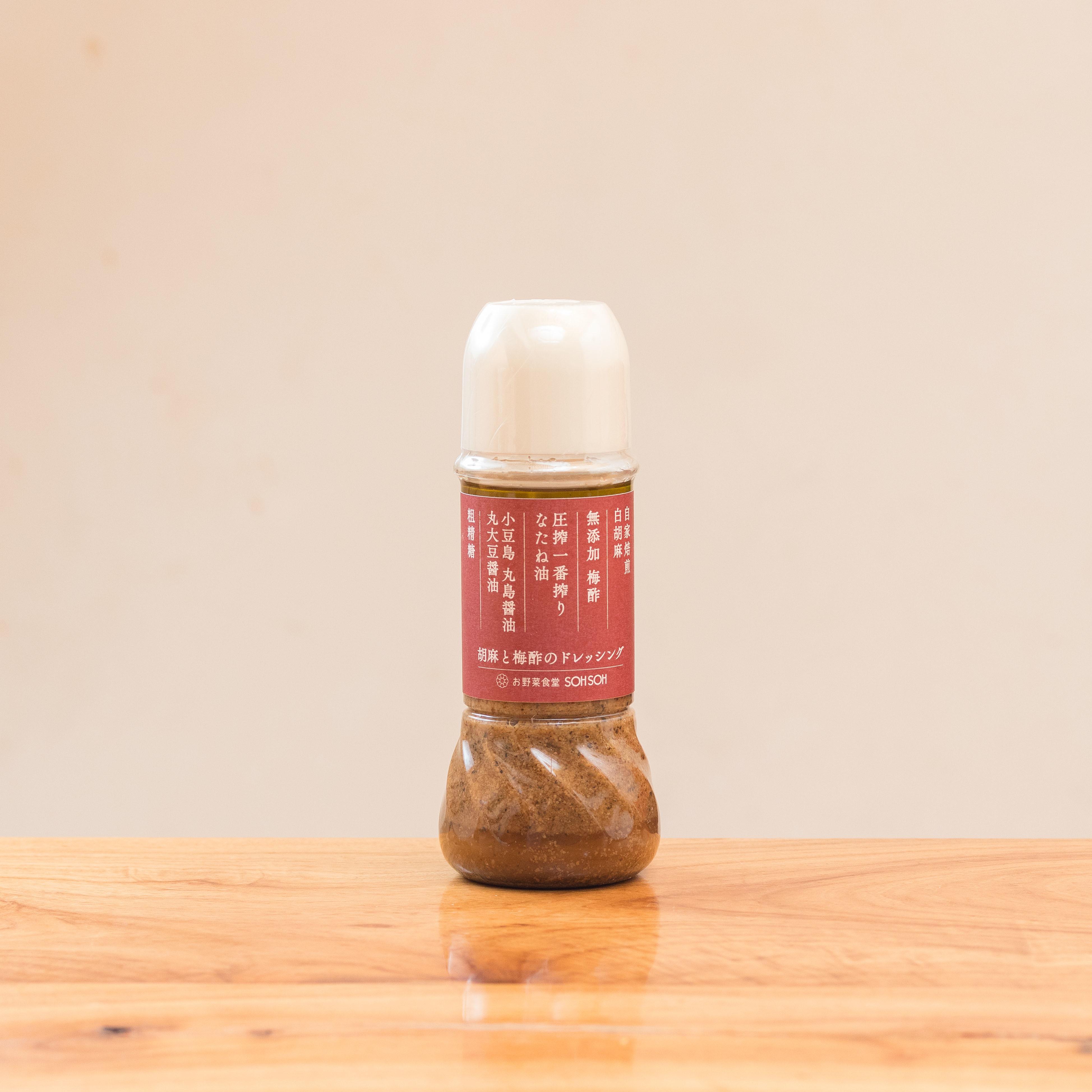 胡麻と梅酢のドレッシング