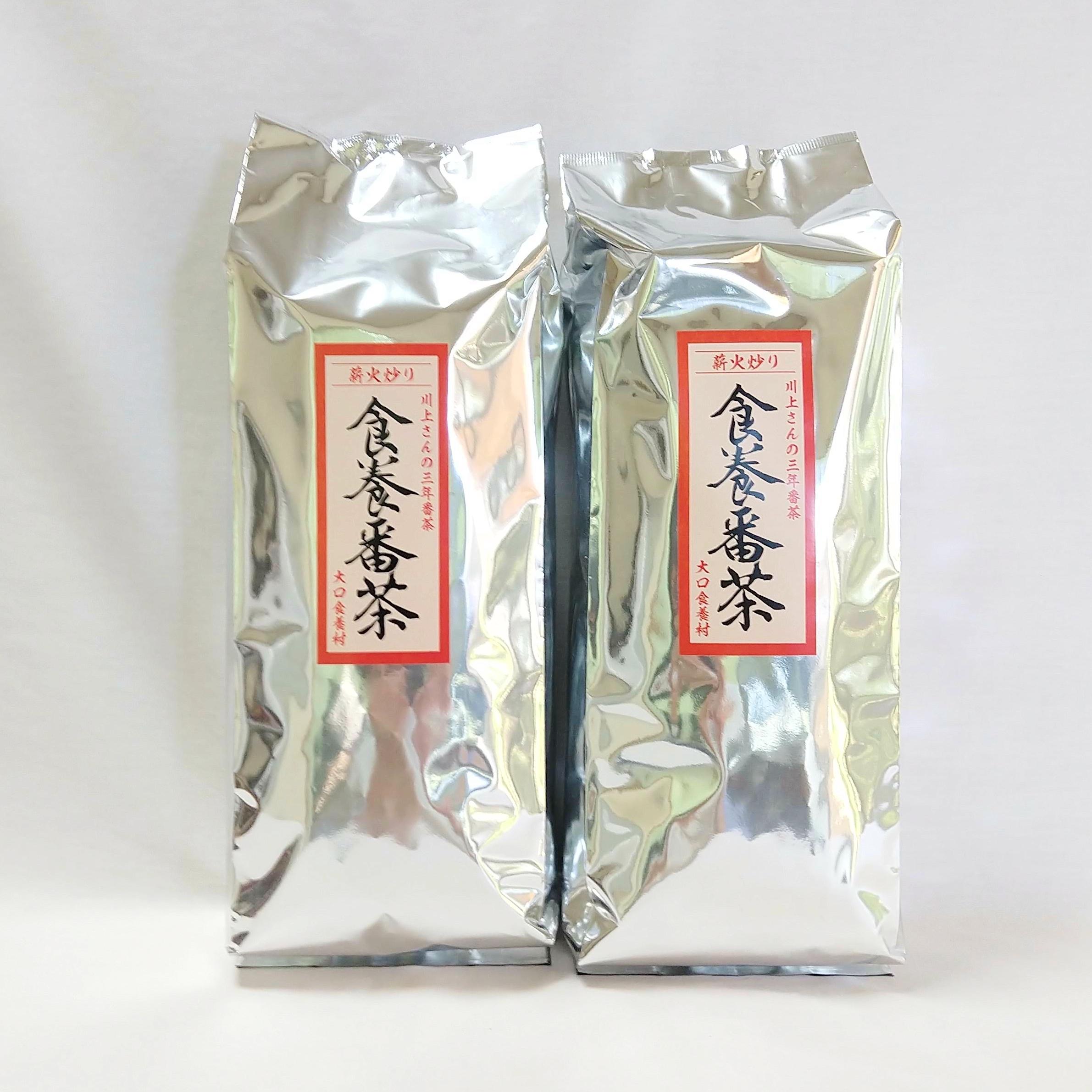 食養番茶550g 2個セット【送料込み】