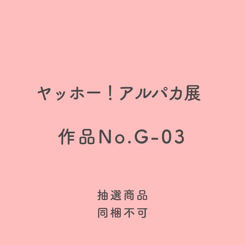 ヤッホー!アルパカ展作品No.G-03小さななかま