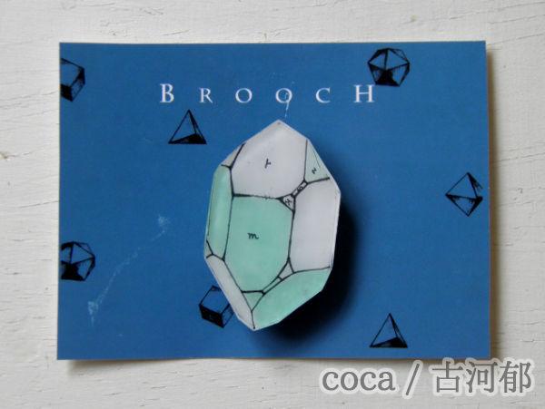 プラバンブローチ - 結晶図 - coca / 古河郁