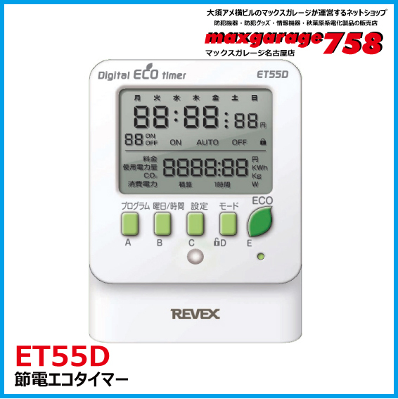 節電エコタイマー ET55D