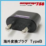 海外用変換プラグ Bタイプ NP-2