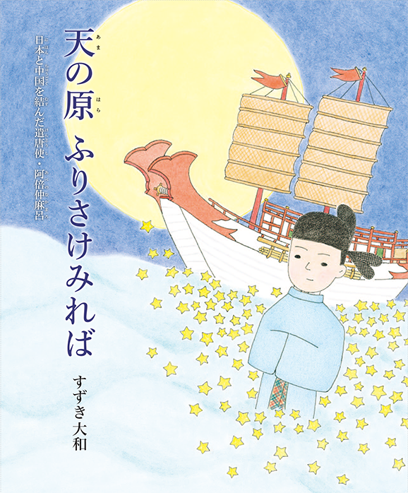 天の原 ふりさけみれば日本と中国を結んだ遣唐使・阿倍仲麻呂