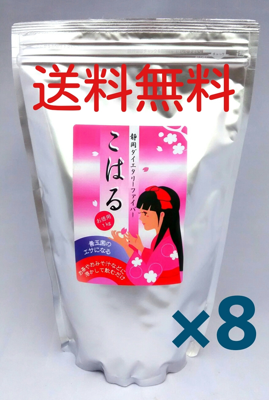 静岡ダイエタリーファイバーこはる たっぷり1㎏ 8袋セット 送料無料
