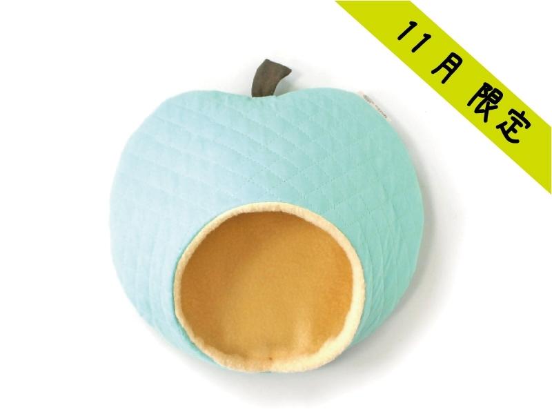 【期間限定】ハリちゃんのおやすみベッド 青りんご