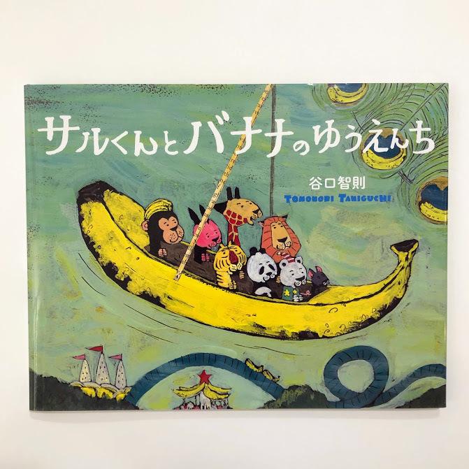 谷口智則「サルくんとバナナのゆうえんち」