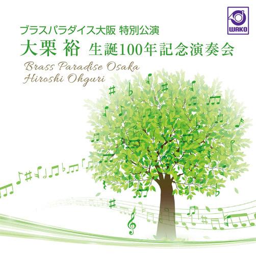 ブラスパラダイス大阪 特別公演 「大栗 裕 生誕100年記念演奏会」(WKCD-0111)