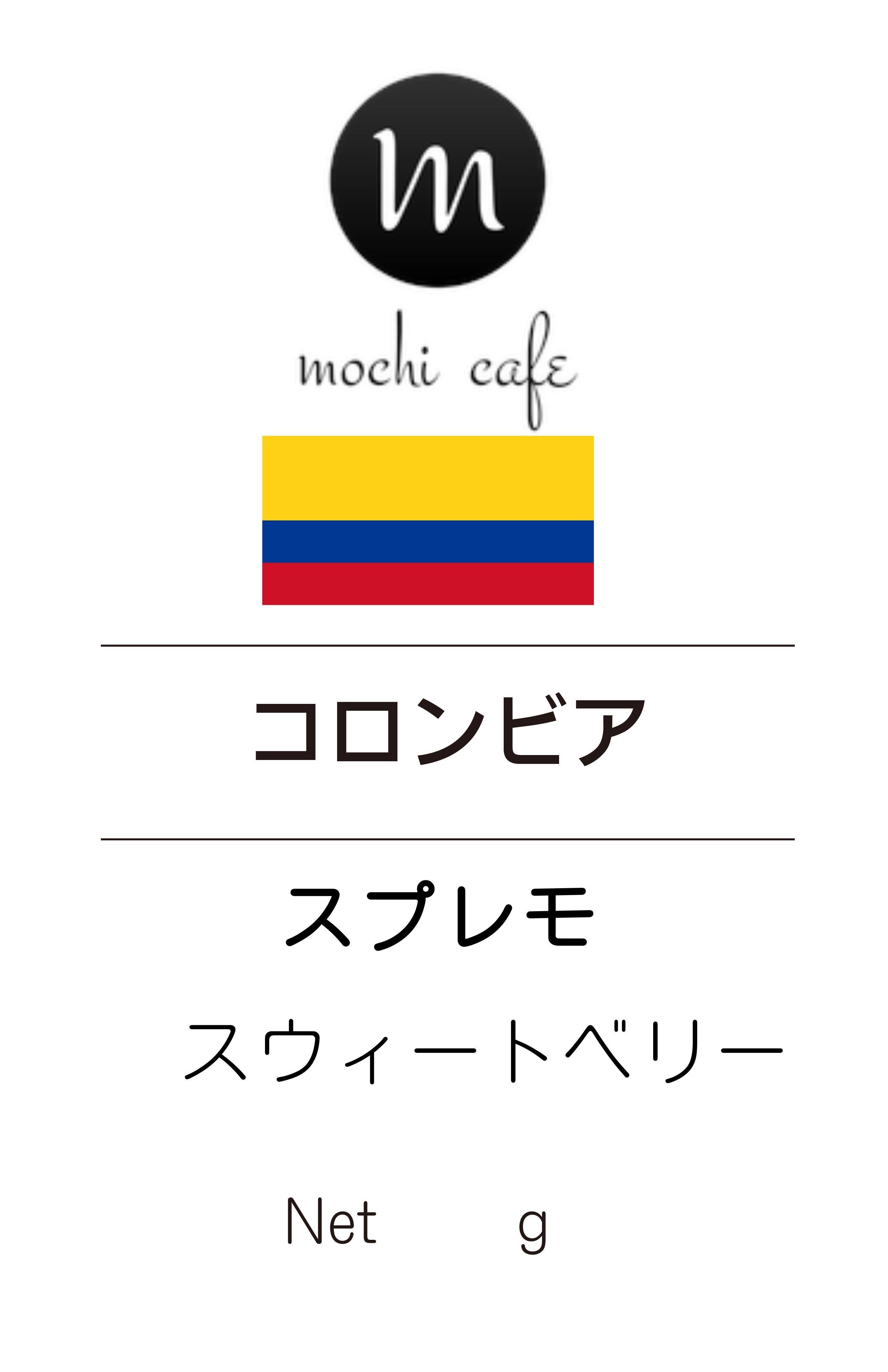 自家焙煎珈琲 コロンビア  スプレモ スウィートベリー 200g