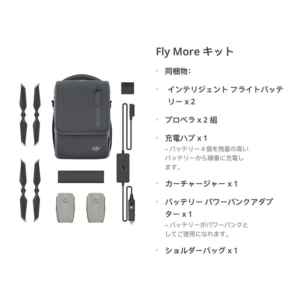 Mavic 2 Part 1 Fly More Kit