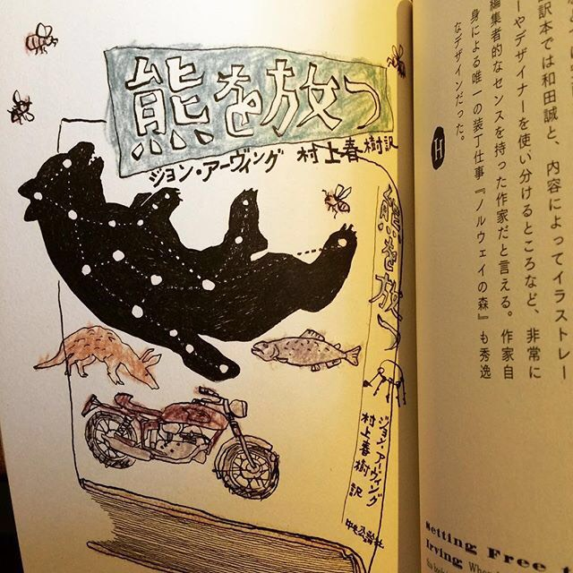 リトルプレス「Bookworm House & Other Assorted Book Illustrations/赤井稚佳」 - 画像3