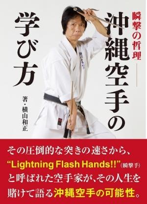 瞬撃の哲理 沖縄空手の学び方